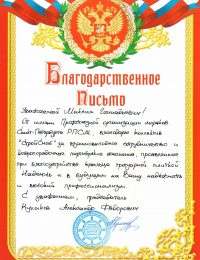 RPSM-Kulakov