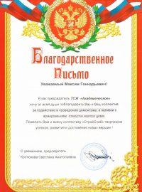 akademicheskaya