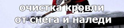 ochistka_ot_snega_dop4
