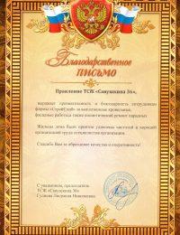savushkina